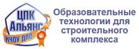НЧОУ ДПО «ЦПК «Альянс»