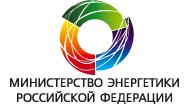 Министерство энергетики Российской Федерации